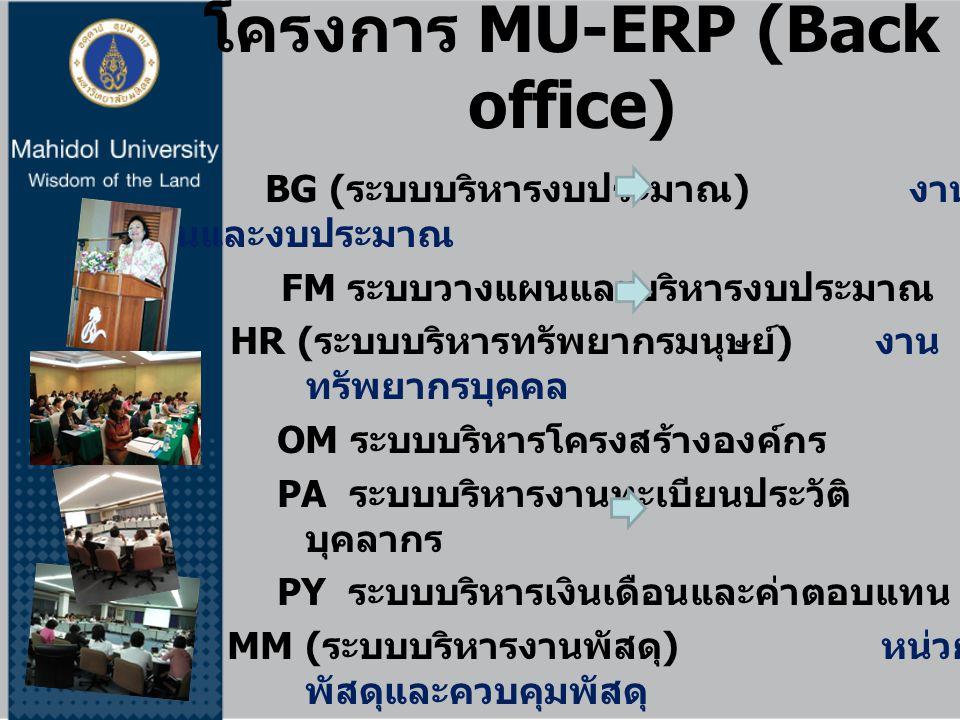 โครงการ MU-ERP (Back office)