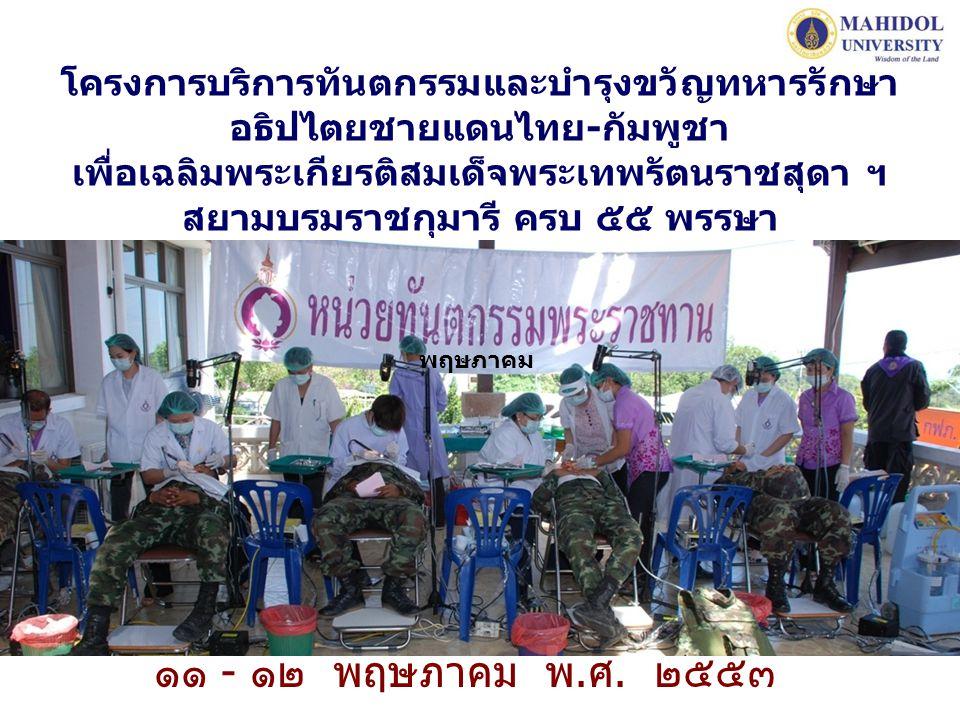 โครงการบริการทันตกรรมและบำรุงขวัญทหารรักษาอธิปไตยชายแดนไทย-กัมพูชา เพื่อเฉลิมพระเกียรติสมเด็จพระเทพรัตนราชสุดา ฯ สยามบรมราชกุมารี ครบ ๕๕ พรรษา