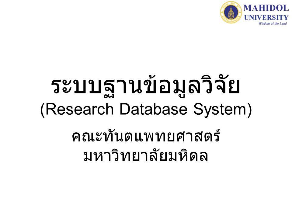 ระบบฐานข้อมูลวิจัย (Research Database System)