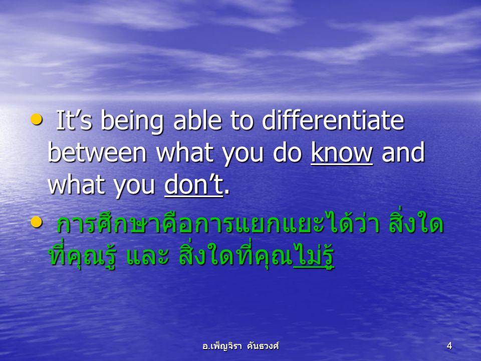 การศึกษาคือการแยกแยะได้ว่า สิ่งใดที่คุณรู้ และ สิ่งใดที่คุณไม่รู้