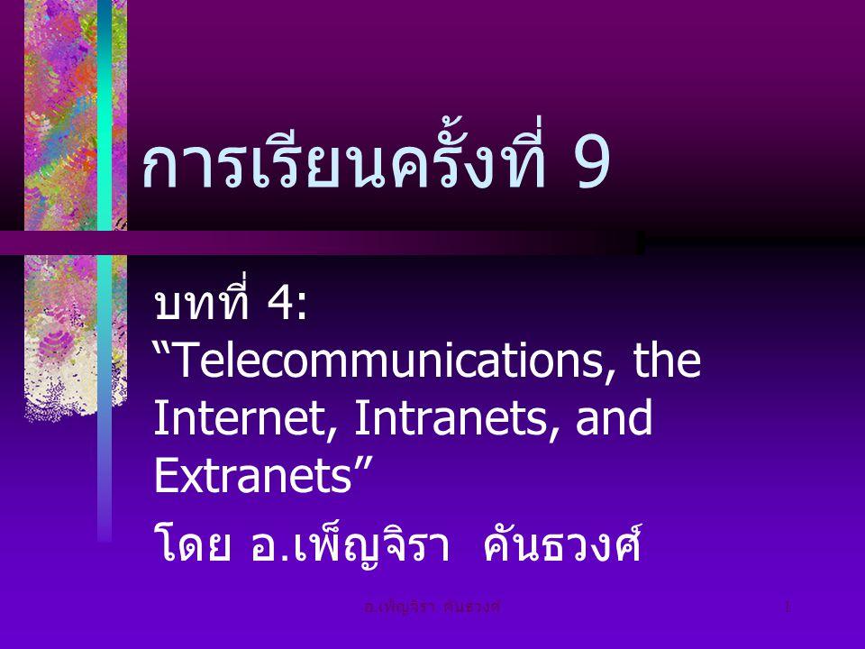 การเรียนครั้งที่ 9 บทที่ 4: Telecommunications, the Internet, Intranets, and Extranets โดย อ.เพ็ญจิรา คันธวงศ์