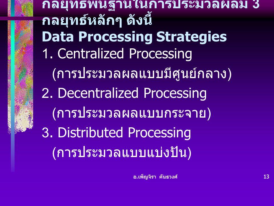 1. Centralized Processing (การประมวลผลแบบมีศูนย์กลาง)