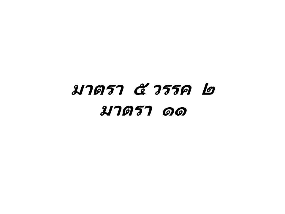 มาตรา ๕ วรรค ๒ มาตรา ๑๑