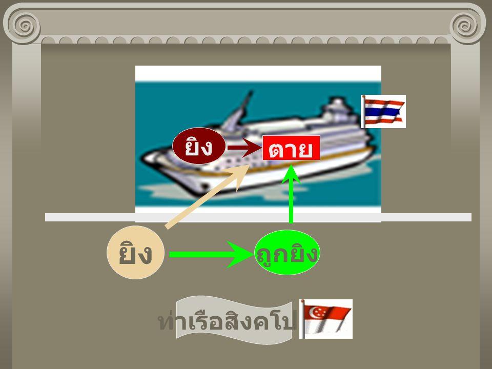 ยิง ตาย ยิง ถูกยิง ท่าเรือสิงคโปร์