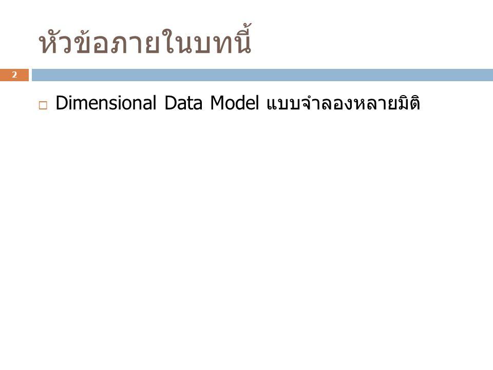 หัวข้อภายในบทนี้ Dimensional Data Model แบบจำลองหลายมิติ