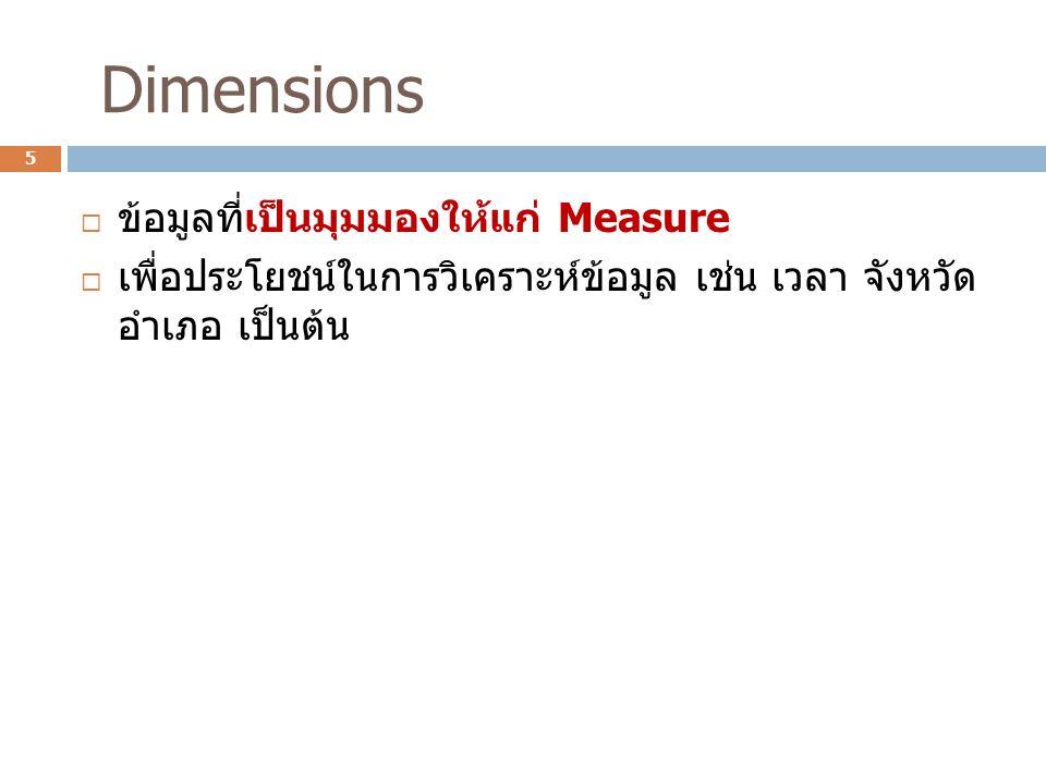 Dimensions ข้อมูลที่เป็นมุมมองให้แก่ Measure