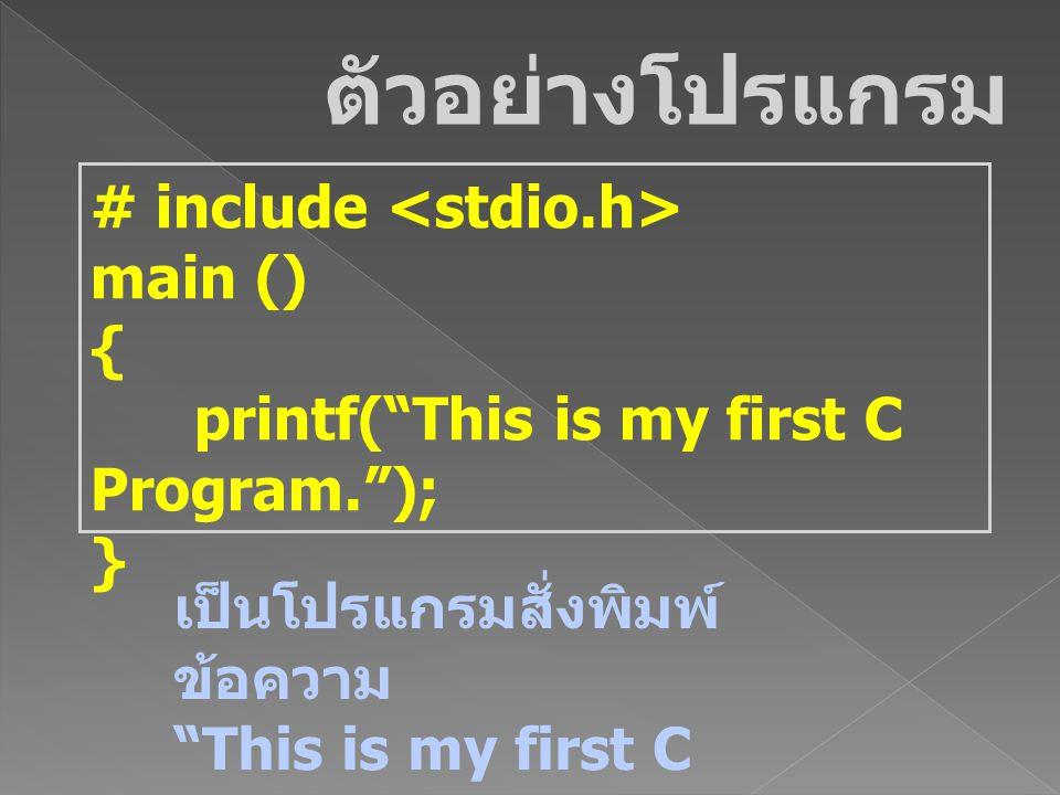 ตัวอย่างโปรแกรม # include <stdio.h> main () {