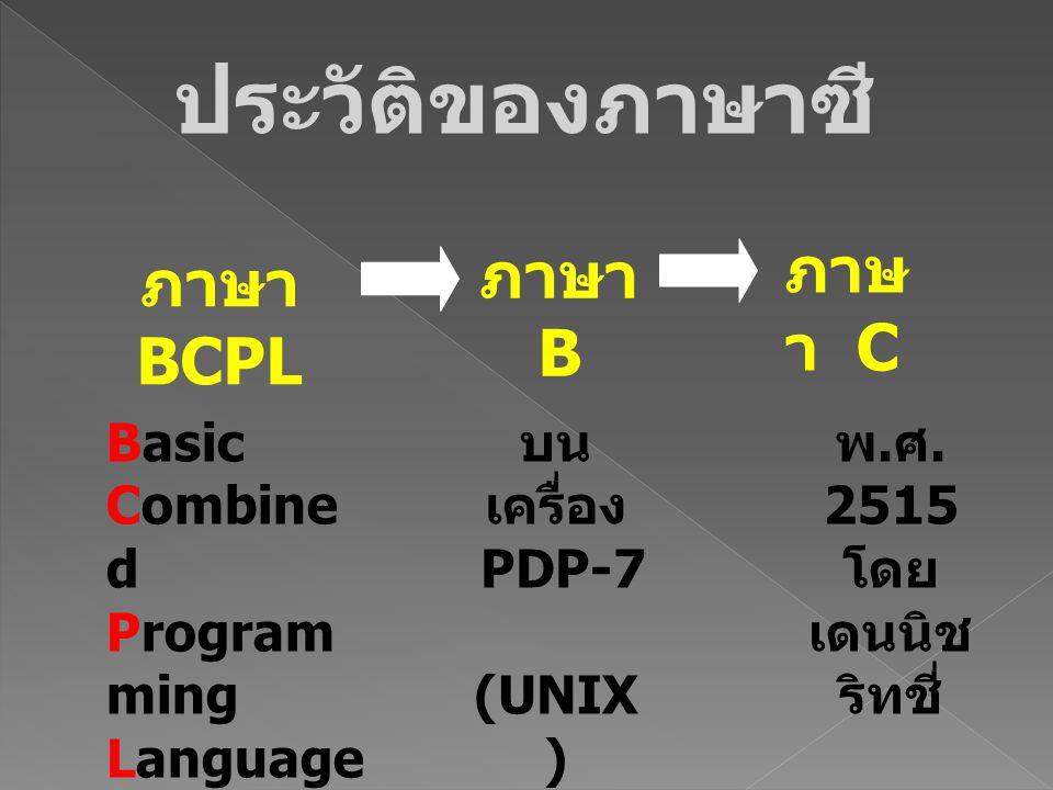 ประวัติของภาษาซี ภาษา C ภาษา B ภาษา BCPL Basic Combined Programming