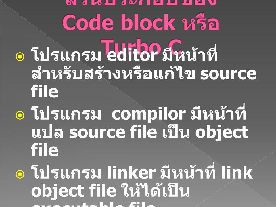 ส่วนประกอบของ Code block หรือ Turbo C