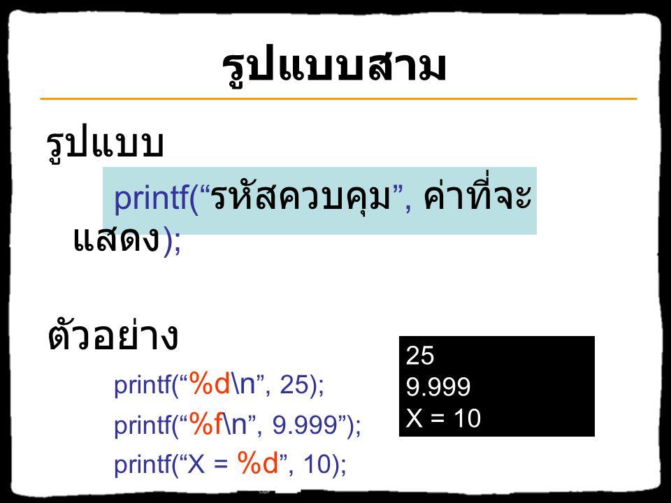 รูปแบบสาม รูปแบบ ตัวอย่าง printf( %d\n , 25);