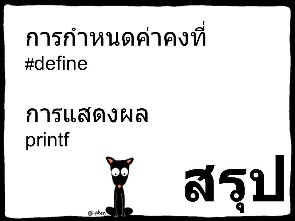 การกำหนดค่าคงที่ #define การแสดงผล printf สรุป
