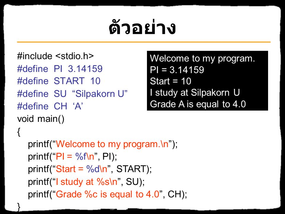 ตัวอย่าง #include <stdio.h> #define PI 3.14159 #define START 10
