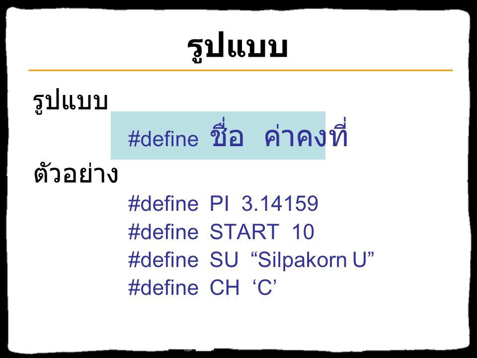 รูปแบบ รูปแบบ ตัวอย่าง #define ชื่อ ค่าคงที่ #define PI 3.14159