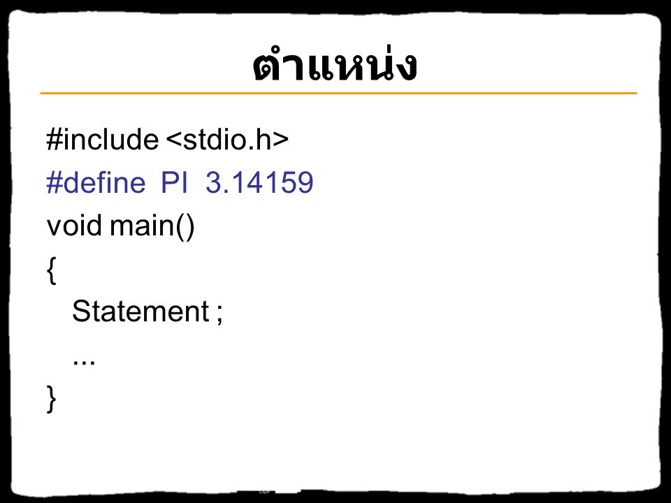 ตำแหน่ง #include <stdio.h> #define PI 3.14159 void main() {