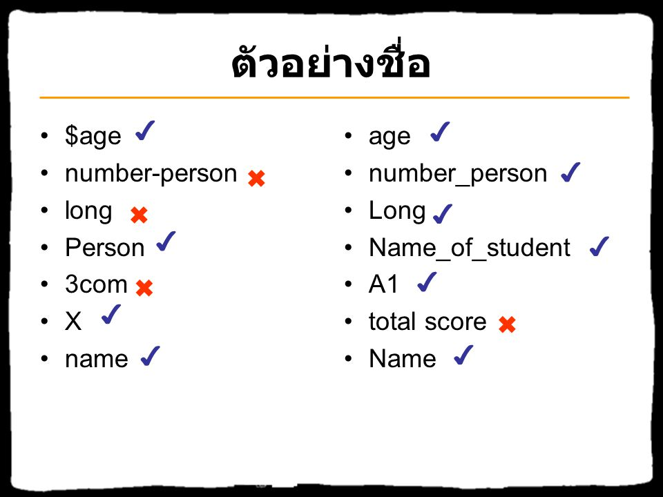 ตัวอย่างชื่อ ✔ $age number-person long Person 3com X name age