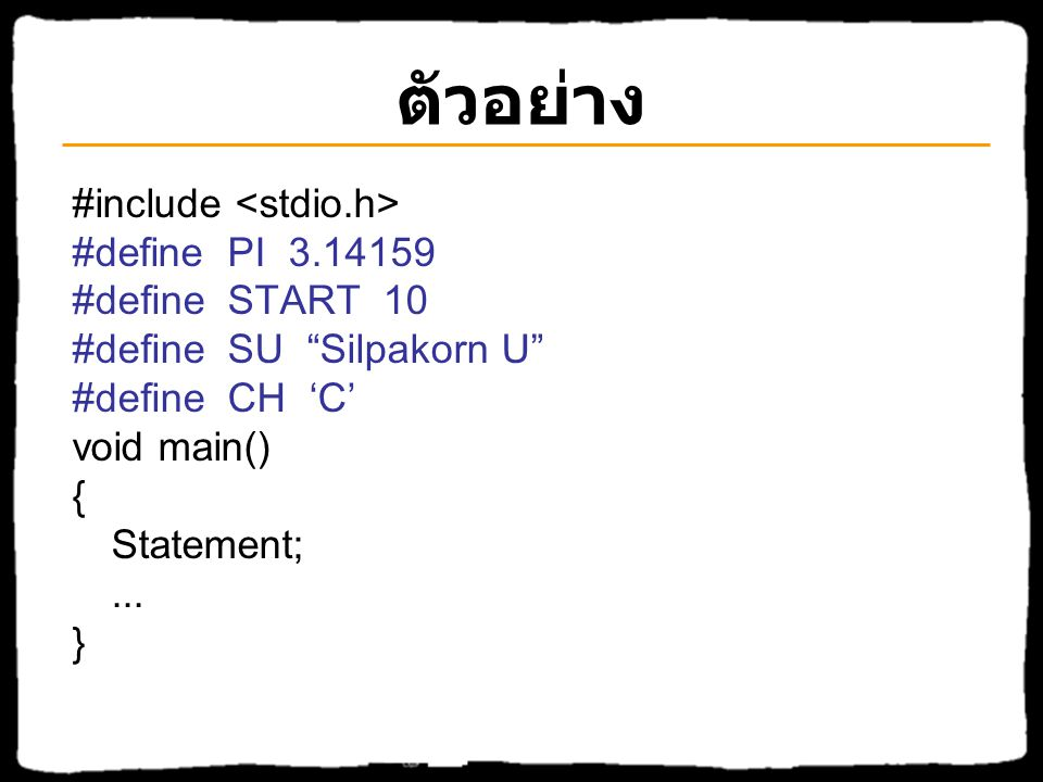 ตัวอย่าง #include <stdio.h> #define PI #define START 10