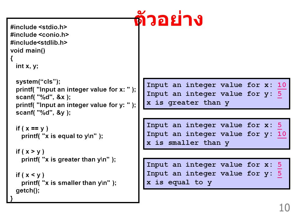 ตัวอย่าง Input an integer value for x: 10