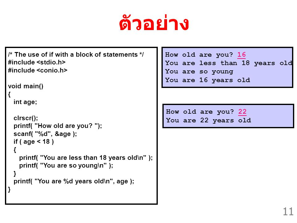 ตัวอย่าง How old are you 16 You are less than 18 years old