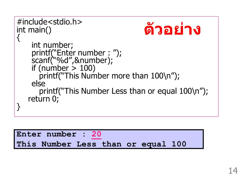 ตัวอย่าง Enter number : 20 This Number Less than or equal 100