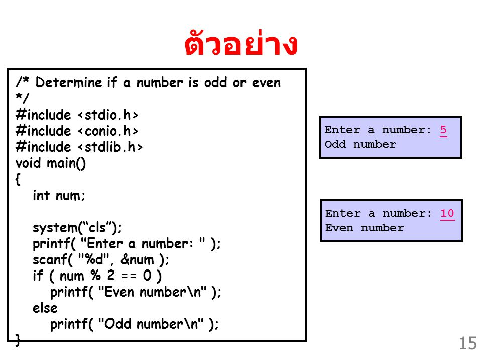 ตัวอย่าง /* Determine if a number is odd or even */