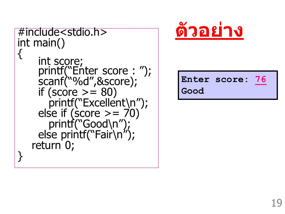 ตัวอย่าง #include<stdio.h> int main() { int score;