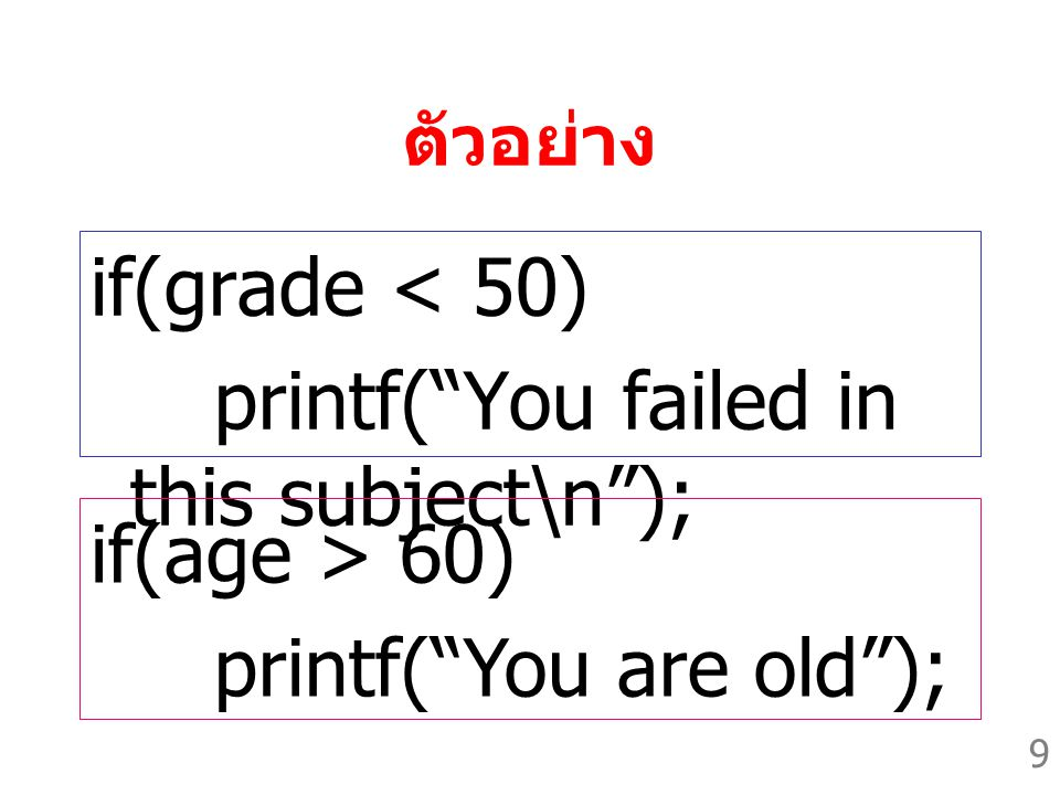 printf( You failed in this subject\n );