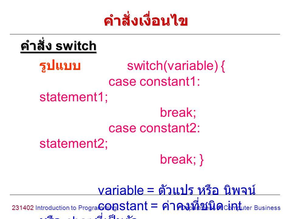 คำสั่งเงื่อนไข คำสั่ง switch รูปแบบ switch(variable) {