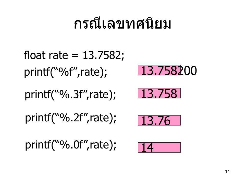 กรณีเลขทศนิยม float rate = 13.7582; 13.758200 13.758 13.76 14