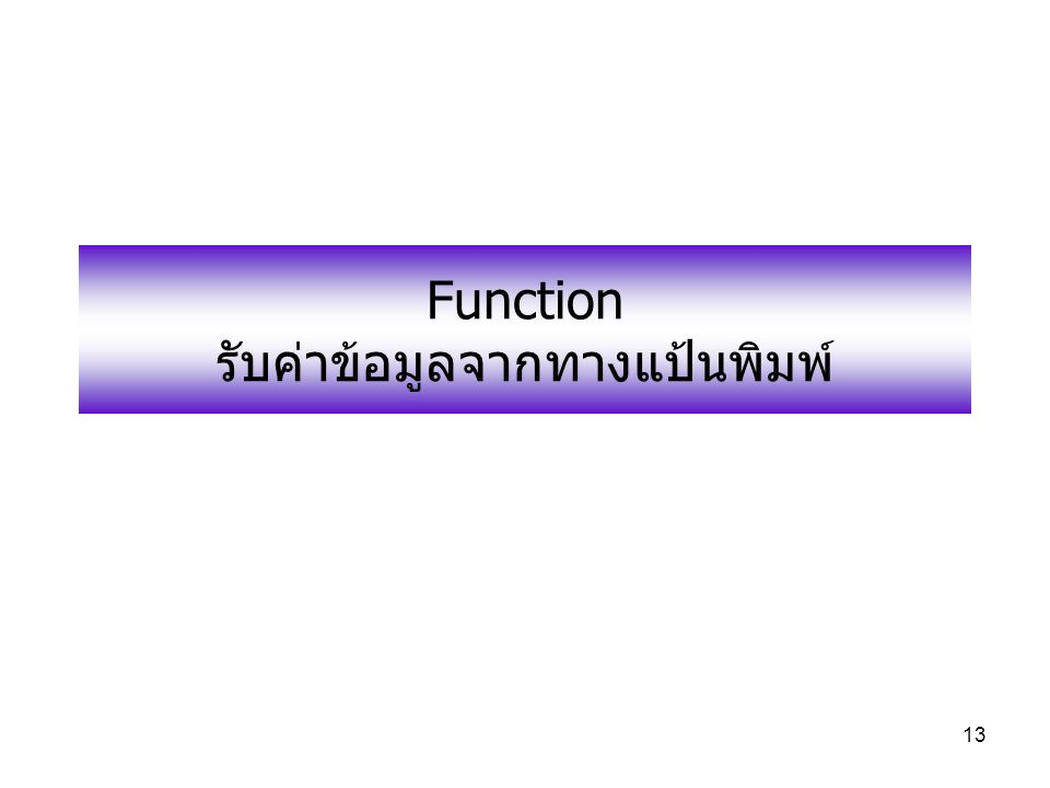 Function รับค่าข้อมูลจากทางแป้นพิมพ์