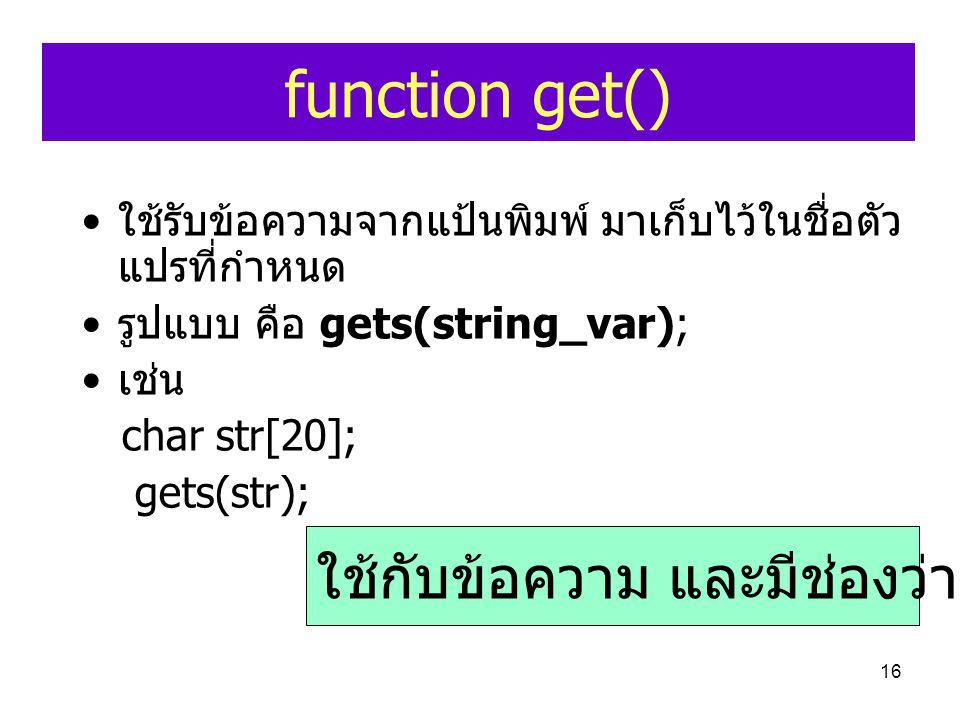 function get() ใช้กับข้อความ และมีช่องว่าง