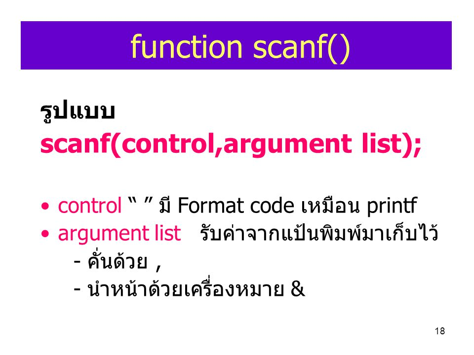 function scanf() scanf(control,argument list); รูปแบบ