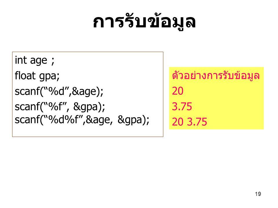 การรับข้อมูล int age ; float gpa; scanf( %d ,&age);