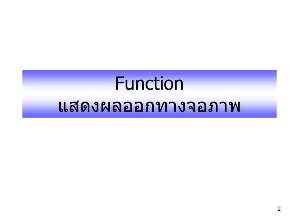 Function แสดงผลออกทางจอภาพ