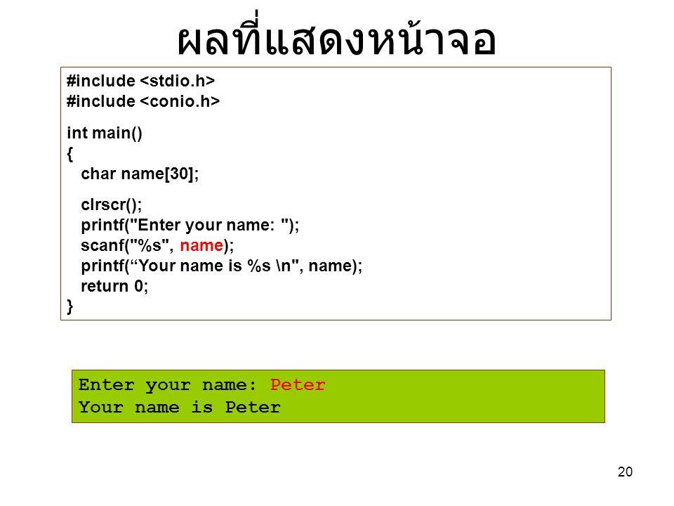 ผลที่แสดงหน้าจอ Enter your name: Peter Your name is Peter
