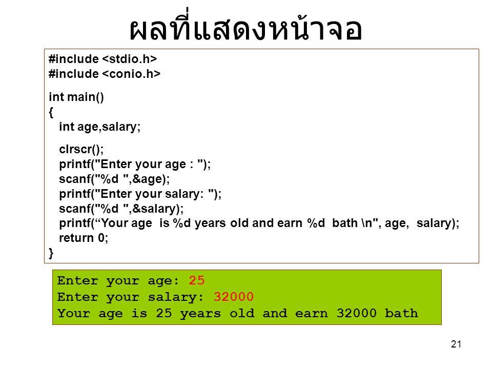 ผลที่แสดงหน้าจอ Enter your age: 25 Enter your salary: 32000
