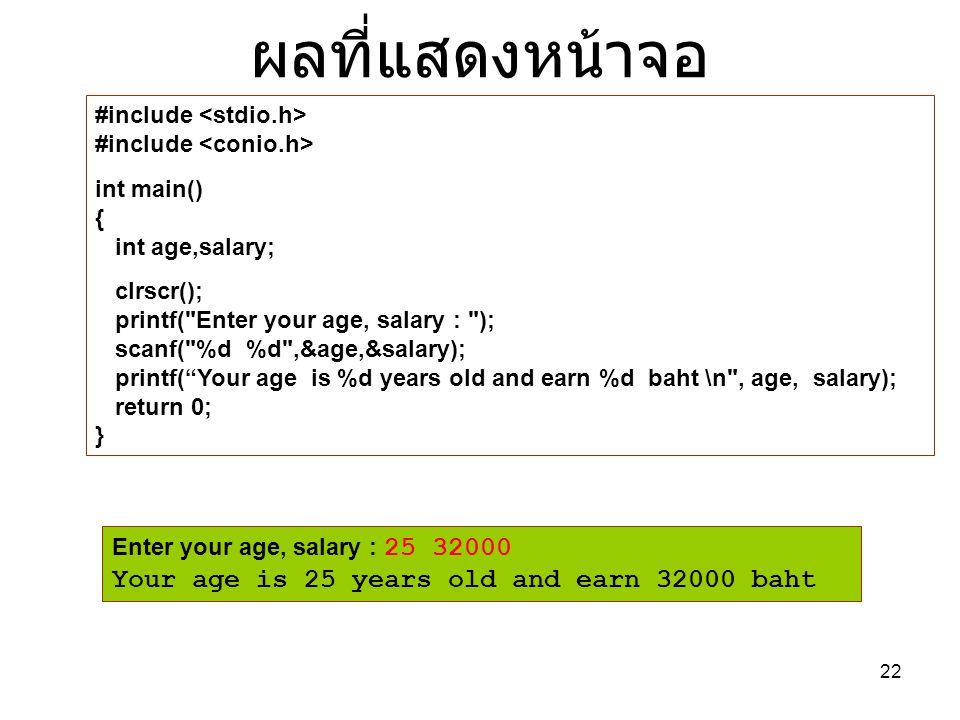 ผลที่แสดงหน้าจอ Your age is 25 years old and earn 32000 baht