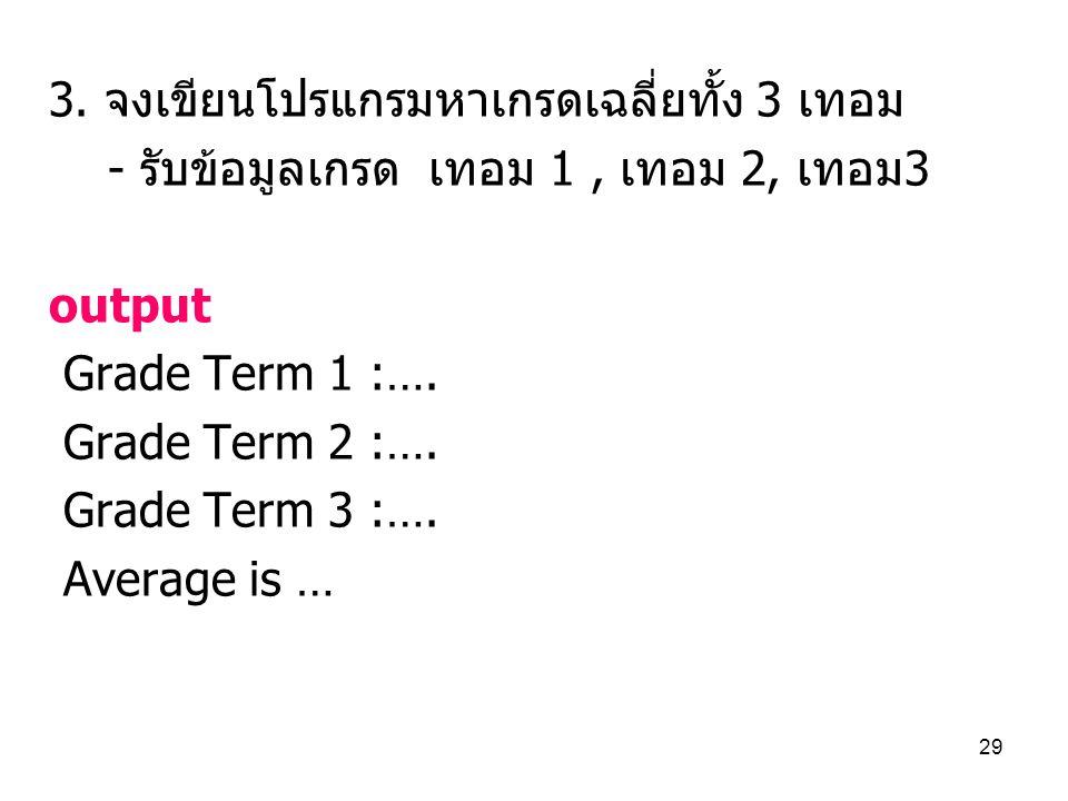 3. จงเขียนโปรแกรมหาเกรดเฉลี่ยทั้ง 3 เทอม