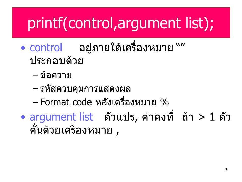 printf(control,argument list);