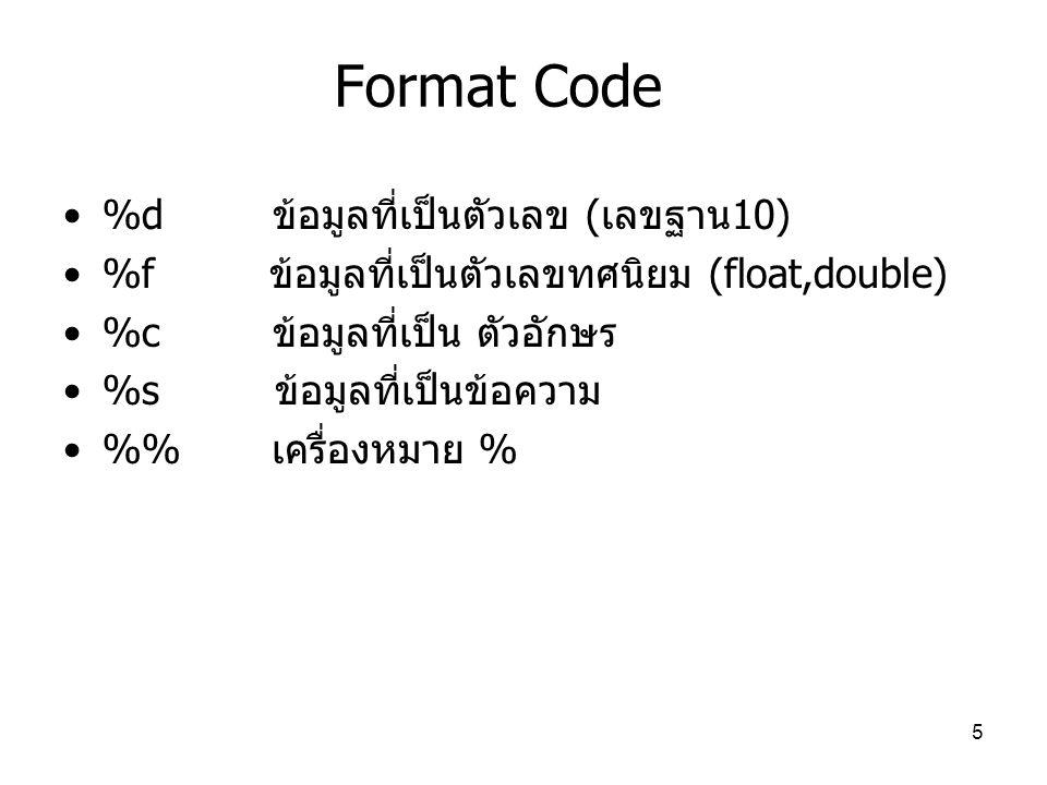 Format Code %d ข้อมูลที่เป็นตัวเลข (เลขฐาน10)