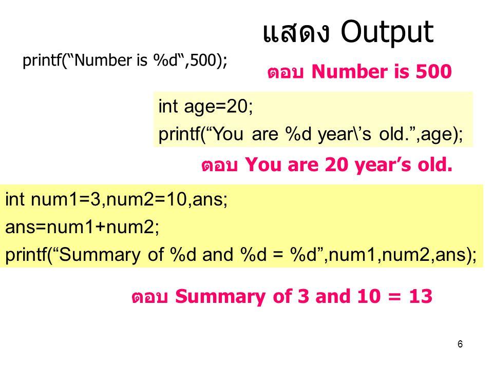 แสดง Output ตอบ Number is 500 int age=20;