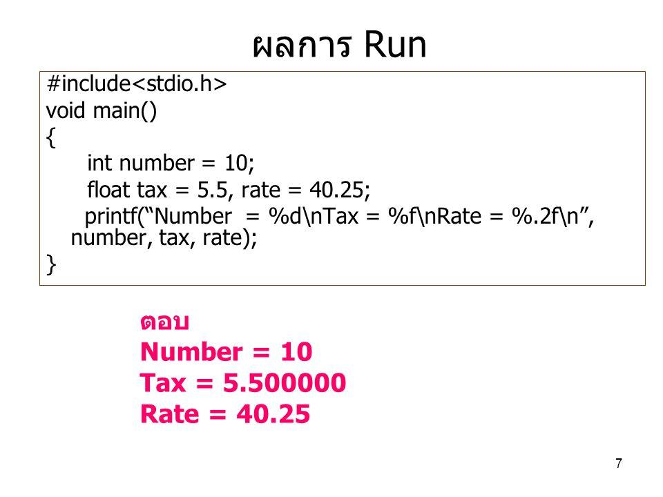 ผลการ Run ตอบ Number = 10 Tax = 5.500000 Rate = 40.25