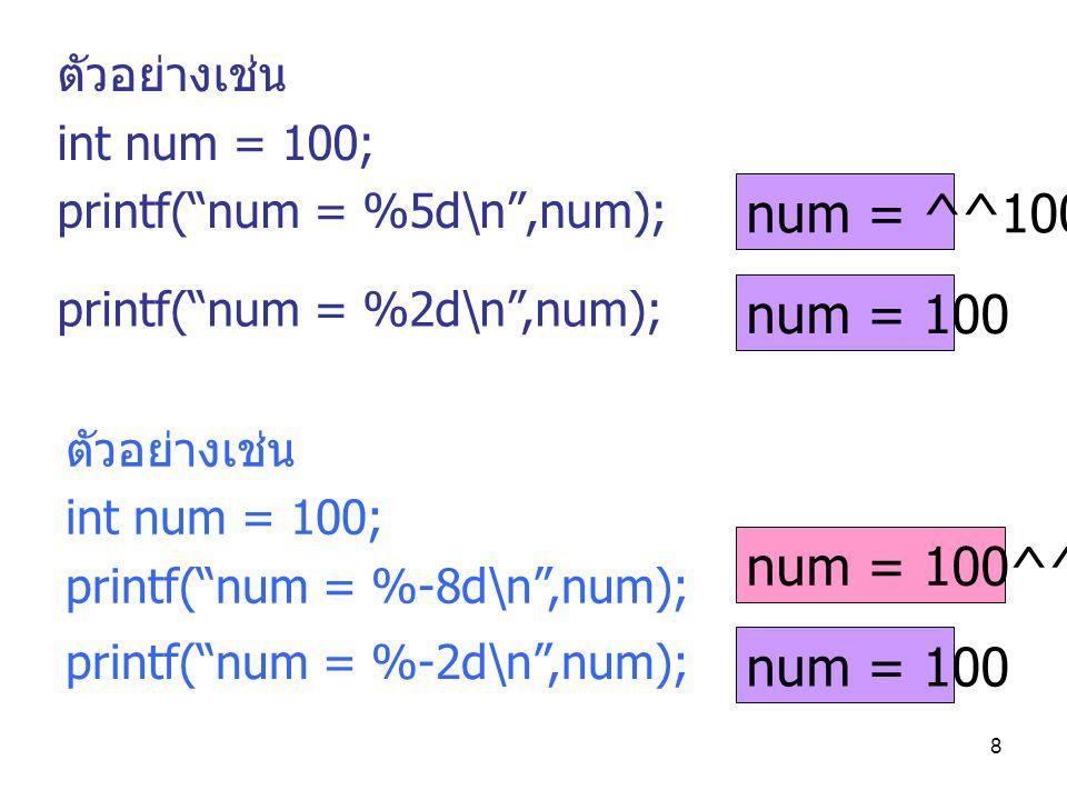 num = ^^100 num = 100 num = 100^^^^^ num = 100 ตัวอย่างเช่น