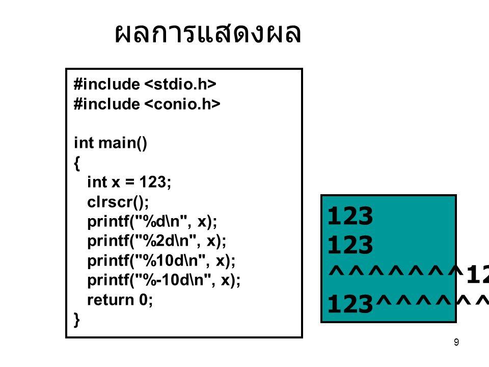 ผลการแสดงผล 123 ^^^^^^^123 123^^^^^^^ #include <stdio.h>