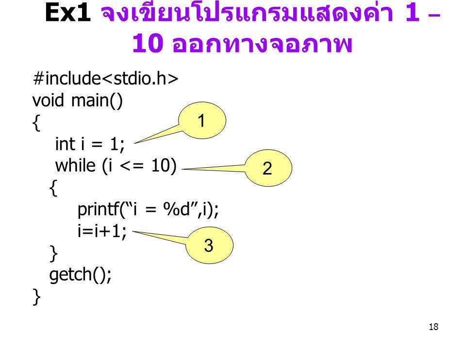 Ex1 จงเขียนโปรแกรมแสดงค่า 1 – 10 ออกทางจอภาพ