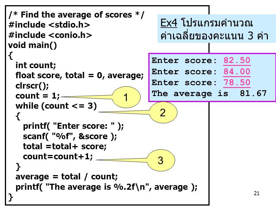 Ex4 โปรแกรมคำนวณค่าเฉลี่ยของคะแนน 3 ค่า