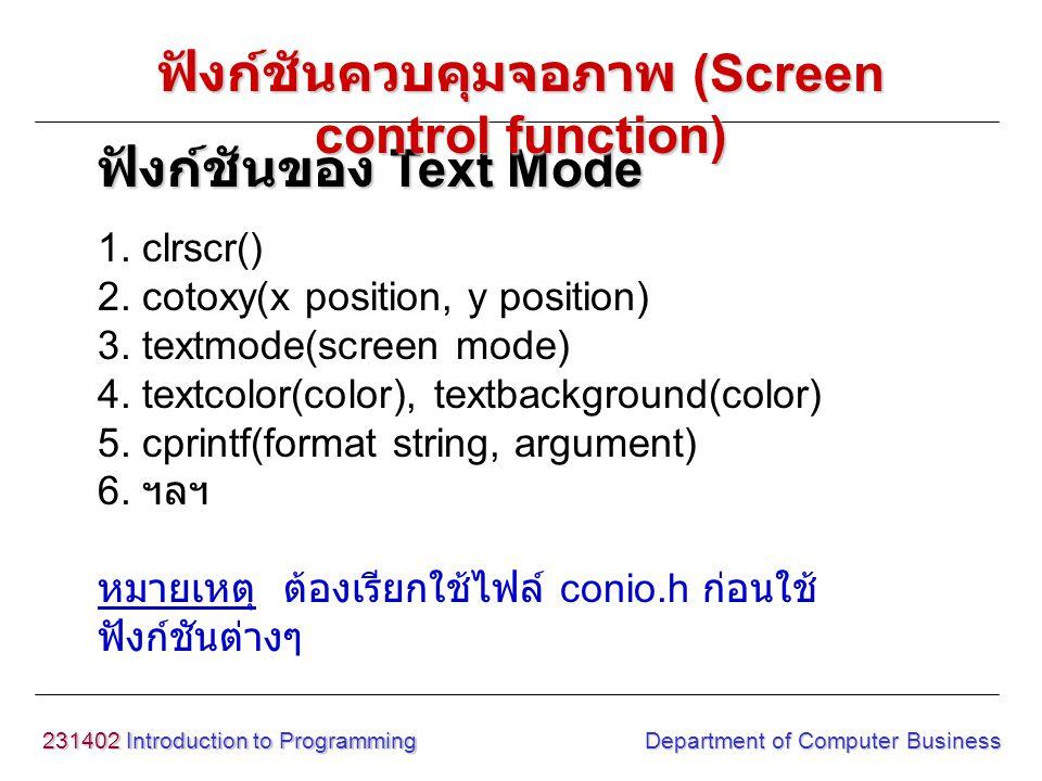 ฟังก์ชันควบคุมจอภาพ (Screen control function)