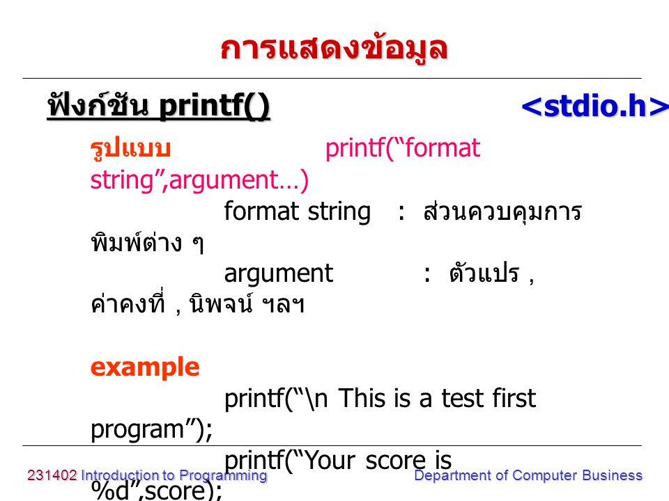 การแสดงข้อมูล ฟังก์ชัน printf() <stdio.h>