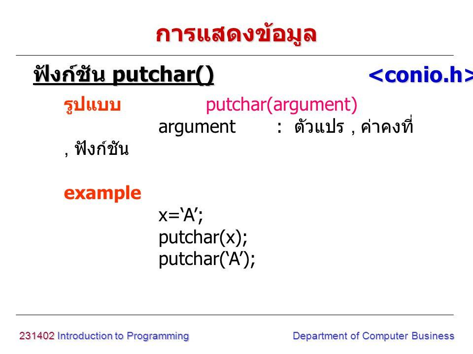 การแสดงข้อมูล ฟังก์ชัน putchar() <conio.h>