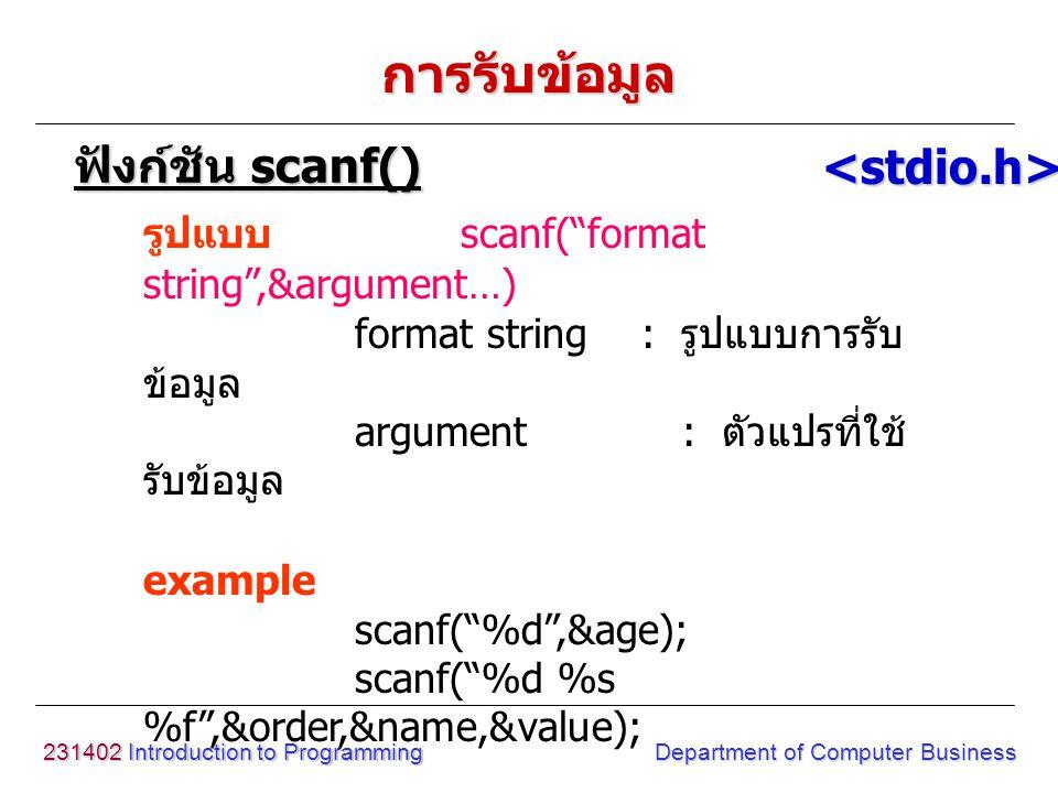 การรับข้อมูล ฟังก์ชัน scanf() <stdio.h>