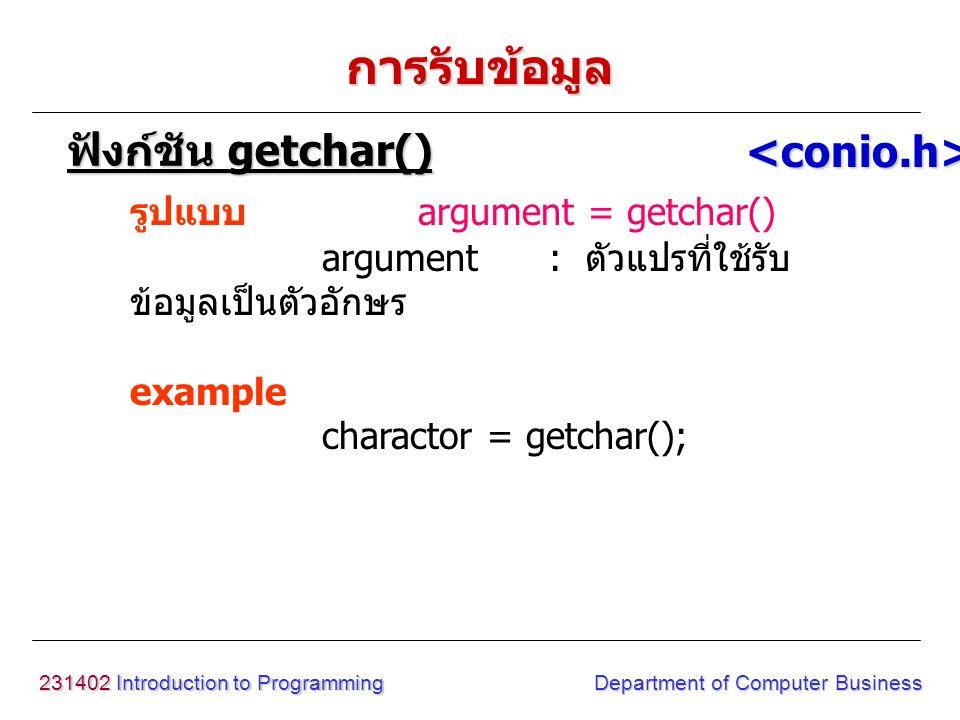 การรับข้อมูล ฟังก์ชัน getchar() <conio.h>